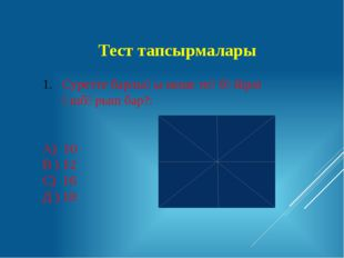 Тест тапсырмалары Суретте барлығы неше теңбүйірлі үшбұрыш бар?: А) 10 В ) 12