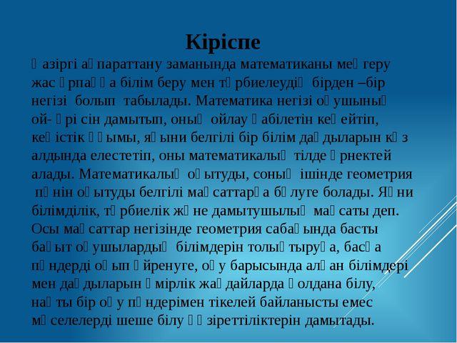 Кіріспе Қазіргі ақпараттану заманында математиканы меңгеру жас ұрпаққа білім...