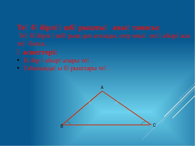 Теңбүйірлі үшбұрыштың анықтамасы: Теңбүйірлі үшбұрыш деп аталады, егер оның е...