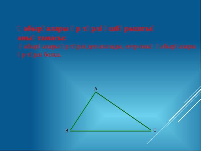 Қабырғалары әр түрлі үшбұрыштың анықтамасы: Қабырғалары әр түрлі деп аталады,...