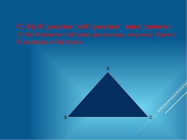 Сүйір бұрышты үшбұрыштың анықтамасы: Сүйір бұрышты үшбұрыш деп аталады, егер...