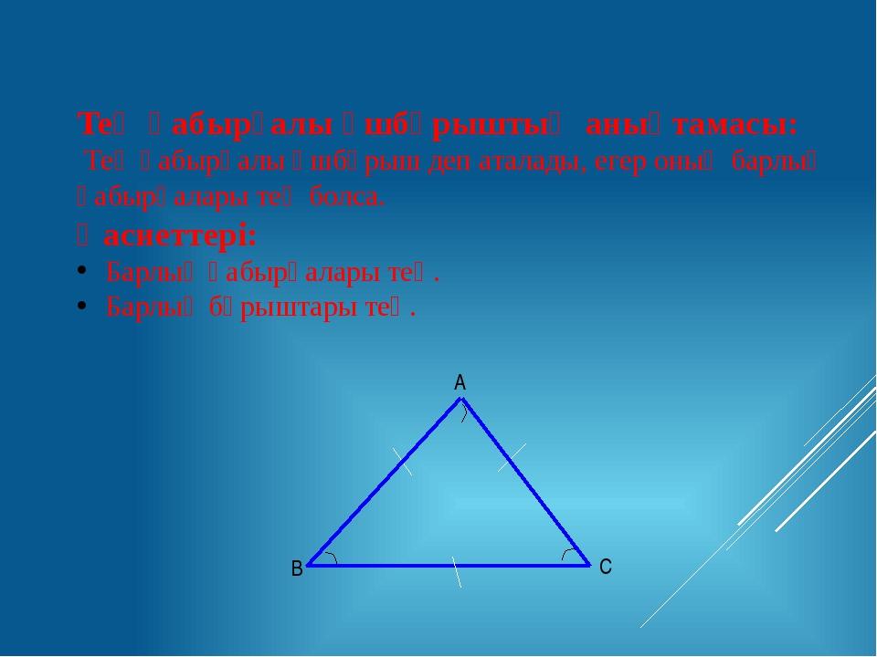 Тең қабырғалы үшбұрыштың анықтамасы: Тең қабырғалы үшбұрыш деп аталады, егер...