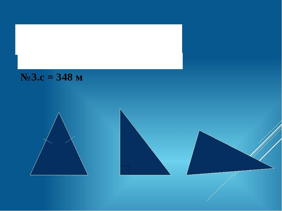 №3.с = 348 м
