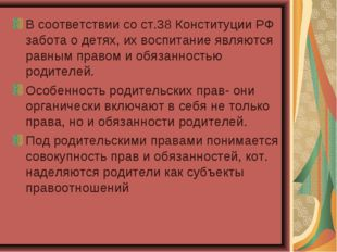В соответствии со ст.38 Конституции РФ забота о детях, их воспитание являются