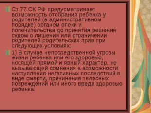 Ст.77 СК РФ предусматривает возможность отобрания ребенка у родителей (в адми