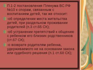 П.1-2 постановления Пленума ВС РФ №10 к спорам, связанным с воспитанием детей
