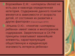 Ворожейкин Е.М.: «интересы детей не есть раз и навсегда определенная категори