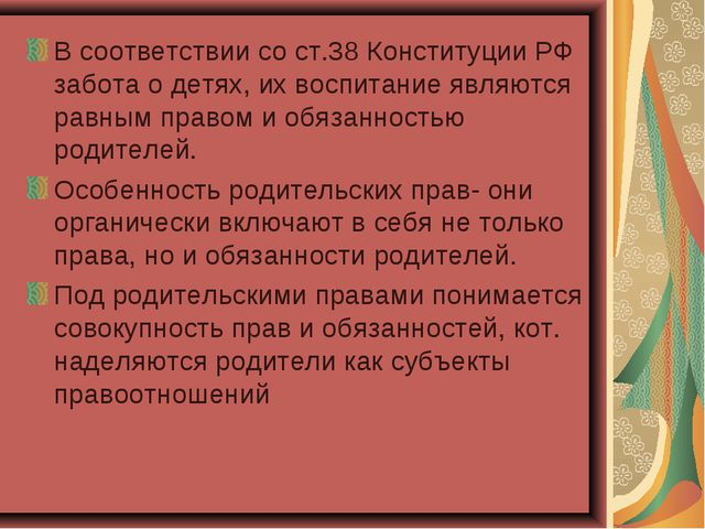 В соответствии со ст.38 Конституции РФ забота о детях, их воспитание являются...