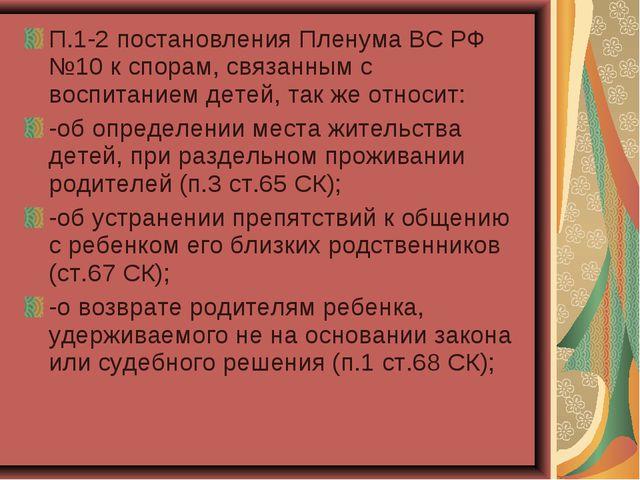 П.1-2 постановления Пленума ВС РФ №10 к спорам, связанным с воспитанием детей...