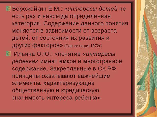 Ворожейкин Е.М.: «интересы детей не есть раз и навсегда определенная категори...