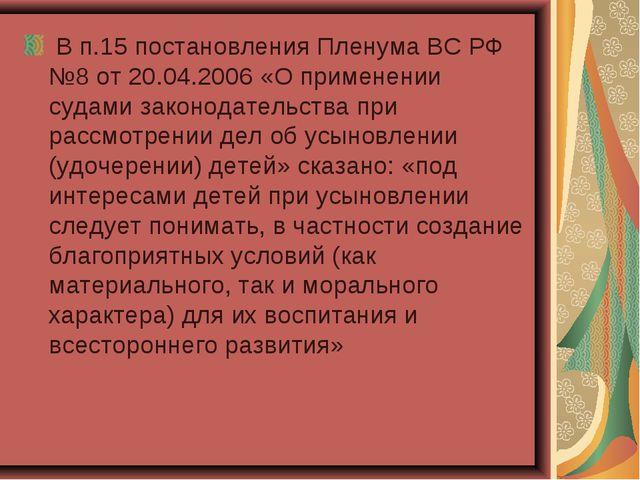 В п.15 постановления Пленума ВС РФ №8 от 20.04.2006 «О применении судами зак...