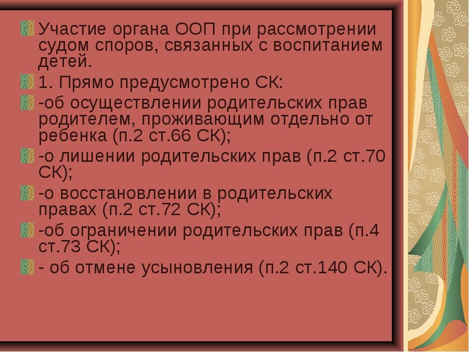 Участие органа ООП при рассмотрении судом споров, связанных с воспитанием дет...