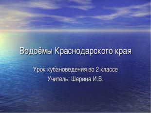 Водоёмы Краснодарского края Урок кубановедения во 2 классе Учитель: Шерина И.В.