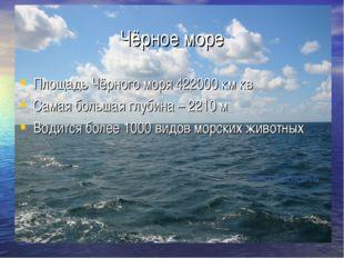Чёрное море Площадь Чёрного моря 422000 км кв Самая большая глубина – 2210 м