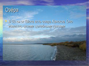 Озёра В 50 км от Ейска есть озеро Ханское. Оно известно своими целебными гряз