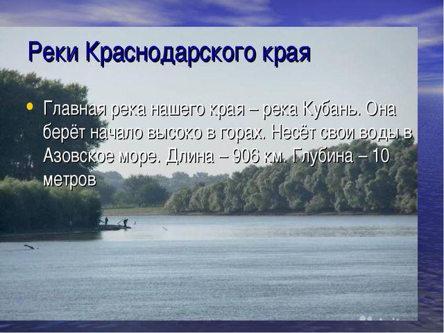 Реки Краснодарского края Главная река нашего края – река Кубань. Она берёт на...