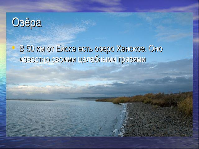 Озёра В 50 км от Ейска есть озеро Ханское. Оно известно своими целебными гряз...