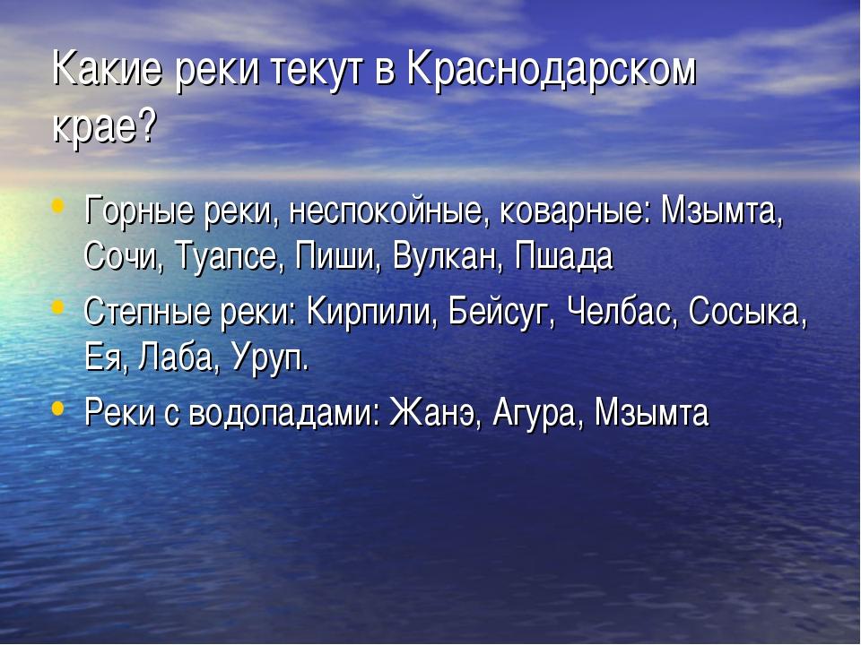 Какие реки текут в Краснодарском крае? Горные реки, неспокойные, коварные: Мз...