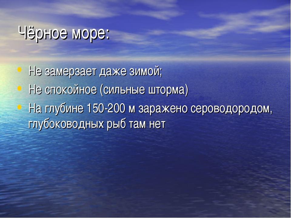 Чёрное море: Не замерзает даже зимой; Не спокойное (сильные шторма) На глубин...