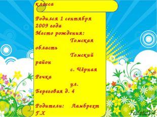 Свидетельство о рождении класса Родился 1 сентября 2009 года Место рождения: