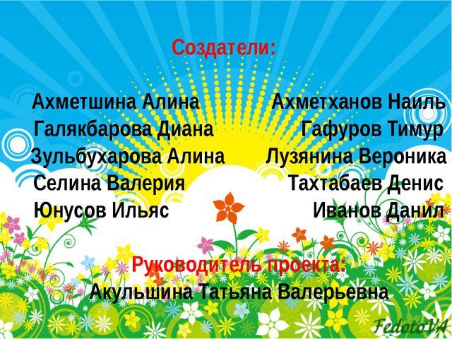 Создатели: Ахметшина Алина Ахметханов Наиль Галякбарова Диана Гафуров Тимур З...