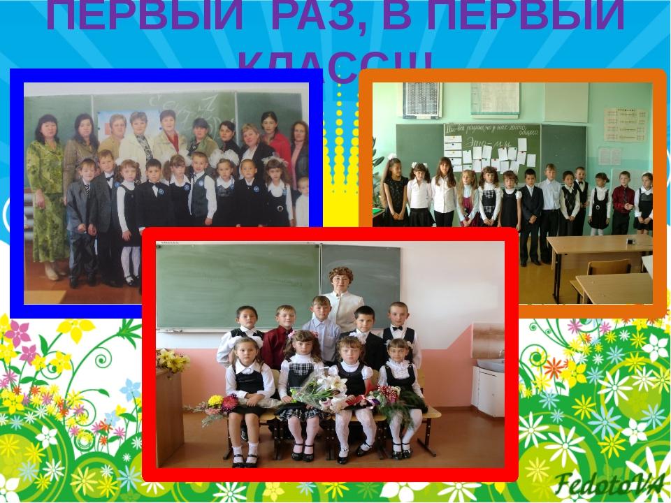 ПЕРВЫЙ РАЗ, В ПЕРВЫЙ КЛАСС!!!