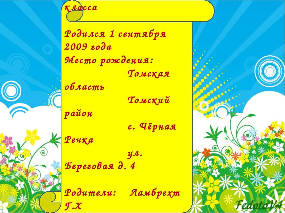 Свидетельство о рождении класса Родился 1 сентября 2009 года Место рождения:...