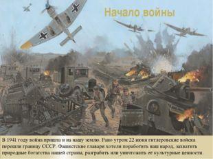 Начало войны В 1941 году война пришла и на нашу землю. Рано утром 22 июня гит