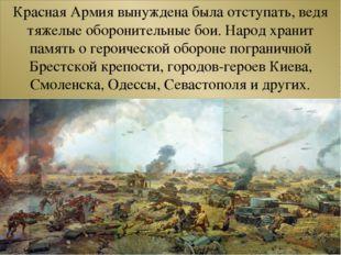Красная Армия вынуждена была отступать, ведя тяжелые оборонительные бои. Наро