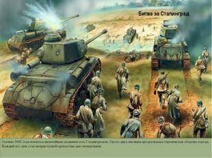 Битва за Сталинград Осенью 1942 года началось величайшее сражение под Сталинг