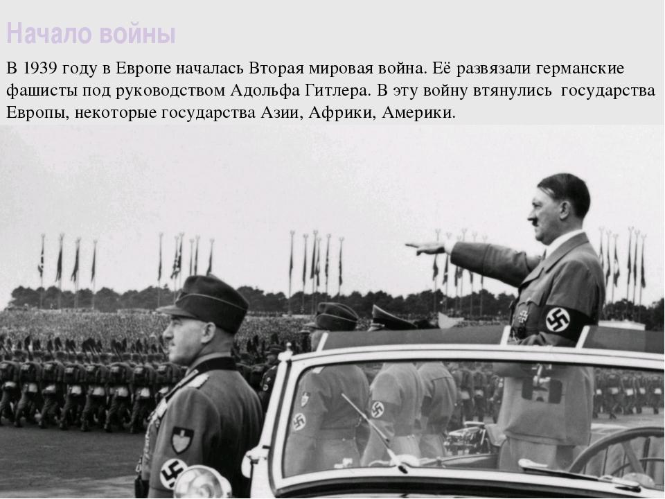 Начало войны В 1939 году в Европе началась Вторая мировая война. Её развязали...
