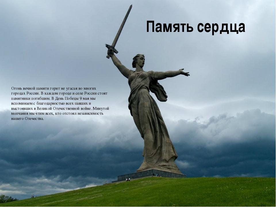 Память сердца Огонь вечной памяти горит не угасая во многих городах России. В...