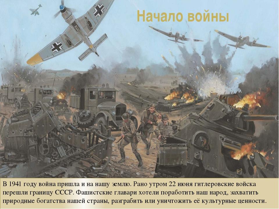 Начало войны В 1941 году война пришла и на нашу землю. Рано утром 22 июня гит...