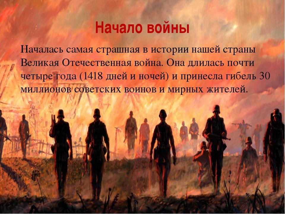 Начало войны Началась самая страшная в истории нашей страны Великая Отечестве...