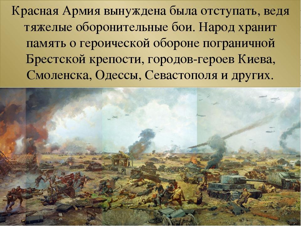 Красная Армия вынуждена была отступать, ведя тяжелые оборонительные бои. Наро...