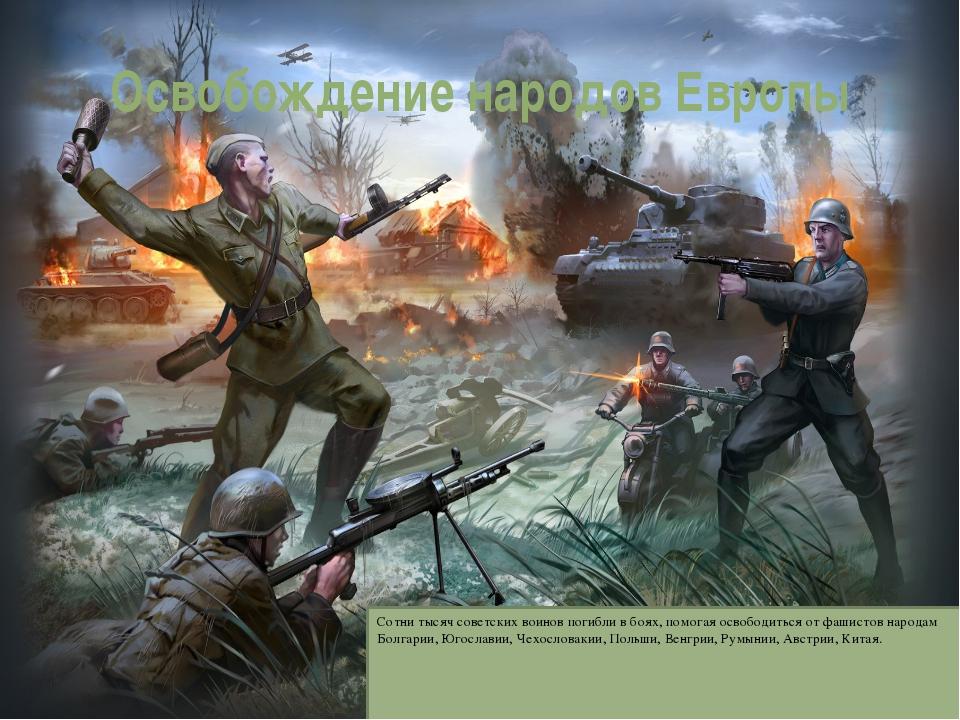 Освобождение народов Европы Сотни тысяч советских воинов погибли в боях, помо...