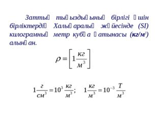 Заттың тығыздығының бірлігі үшін бірліктердің Халықаралық жүйесінде (SI) кил