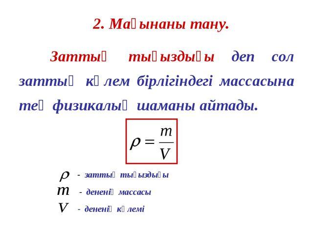 Заттың тығыздығы деп сол заттың көлем бірлігіндегі массасына тең физикалық ш...
