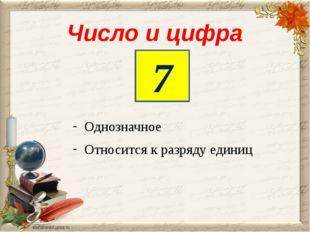 Число и цифра Однозначное Относится к разряду единиц 7