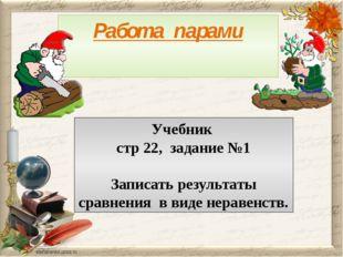 Работа парами Учебник стр 22, задание №1 Записать результаты сравнения в виде