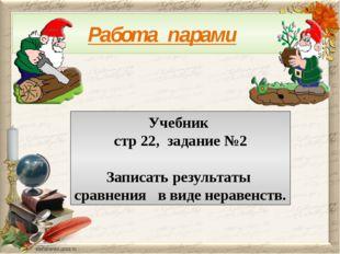 Работа парами Учебник стр 22, задание №2 Записать результаты сравнения в виде