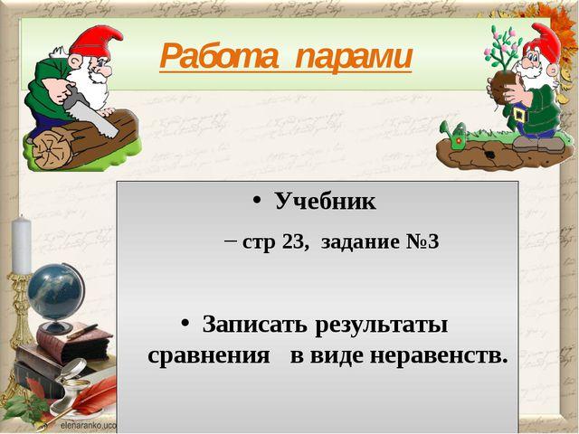 Работа парами Учебник стр 23, задание №3 Записать результаты сравнения в виде...