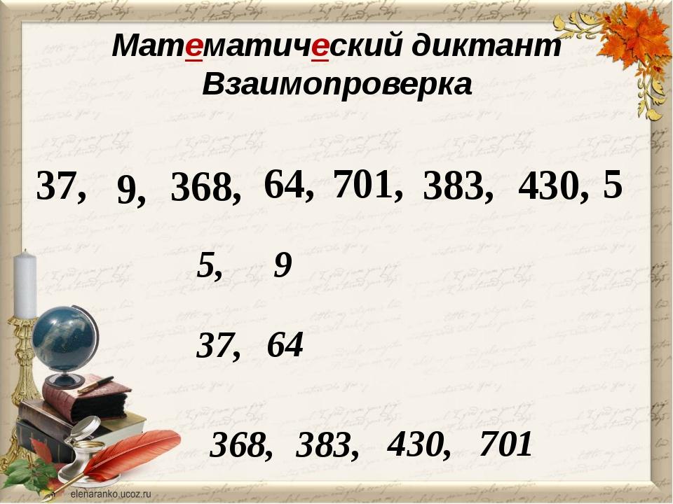 Математический диктант Взаимопроверка 37, 9, 368, 64, 701, 383, 430, 5 5, 9 3...