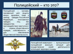 Полицейский – кто это? Полицейский – человек, призванный для защиты жизни, зд
