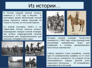 Из истории… В России первый конный патруль появился в 1731 году в Москве. В н