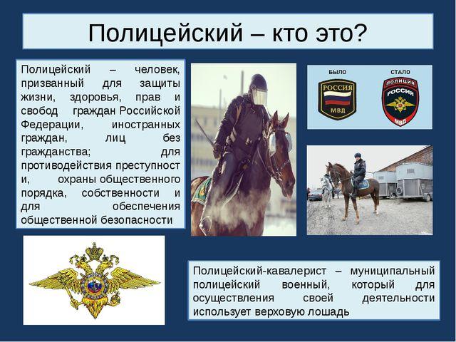 Полицейский – кто это? Полицейский – человек, призванный для защиты жизни, зд...