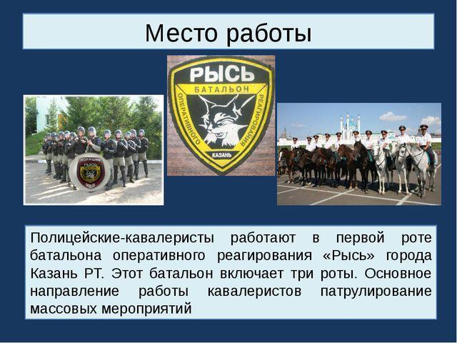 Место работы Полицейские-кавалеристы работают в первой роте батальона операти...