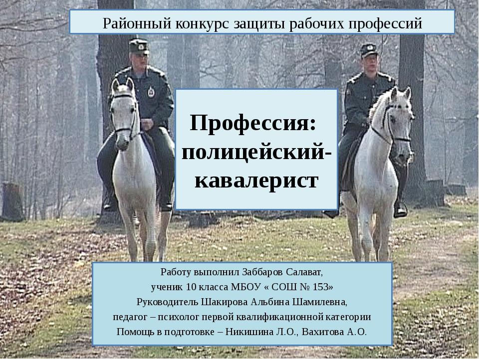 Профессия: полицейский-кавалерист Работу выполнил Заббаров Салават, ученик 10...