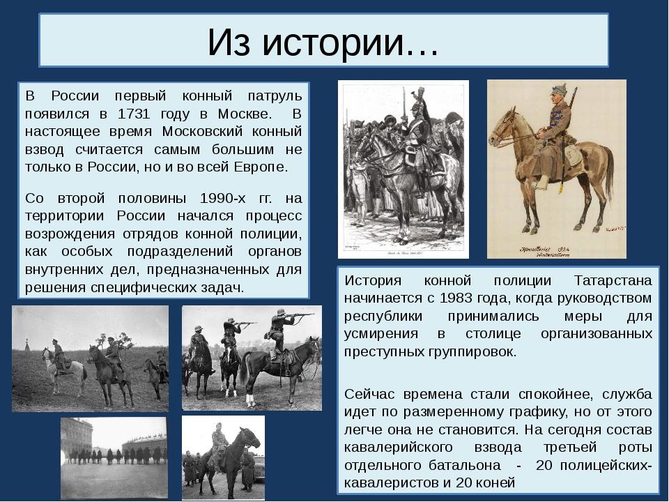 Из истории… В России первый конный патруль появился в 1731 году в Москве. В н...