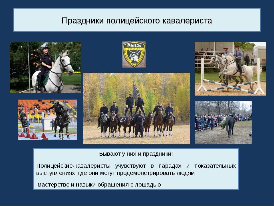 Бывают у них и праздники! Полицейские-кавалеристы учувствуют в парадах и пока...